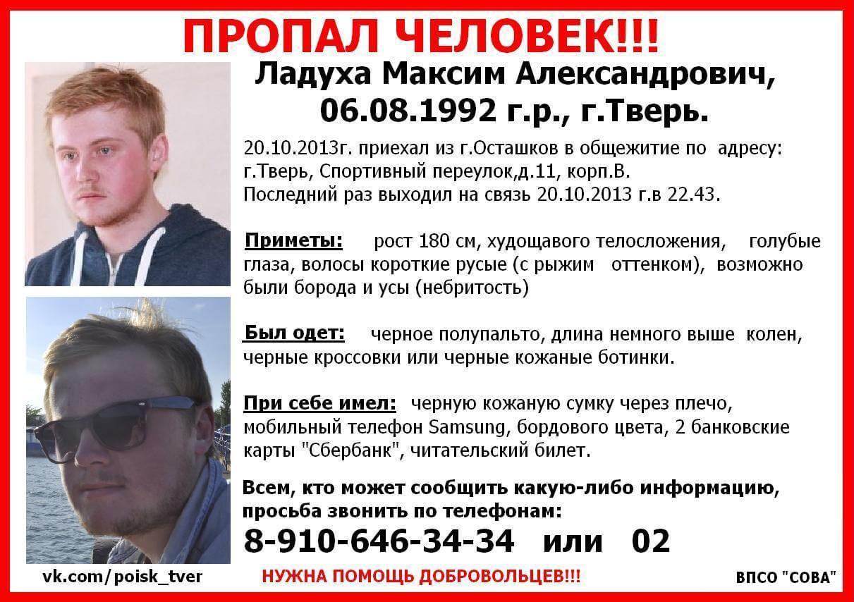 Пропал Ладуха Максим Александрович (1992 г.р.)