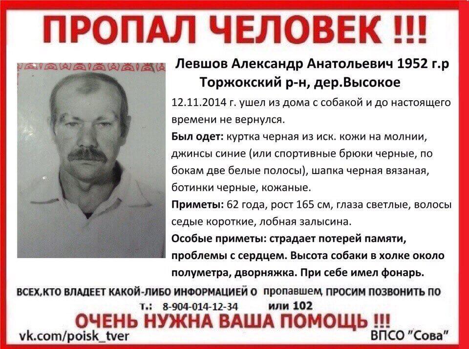 Пропал Левшов Александр Анатольевич (1952 г.р.)