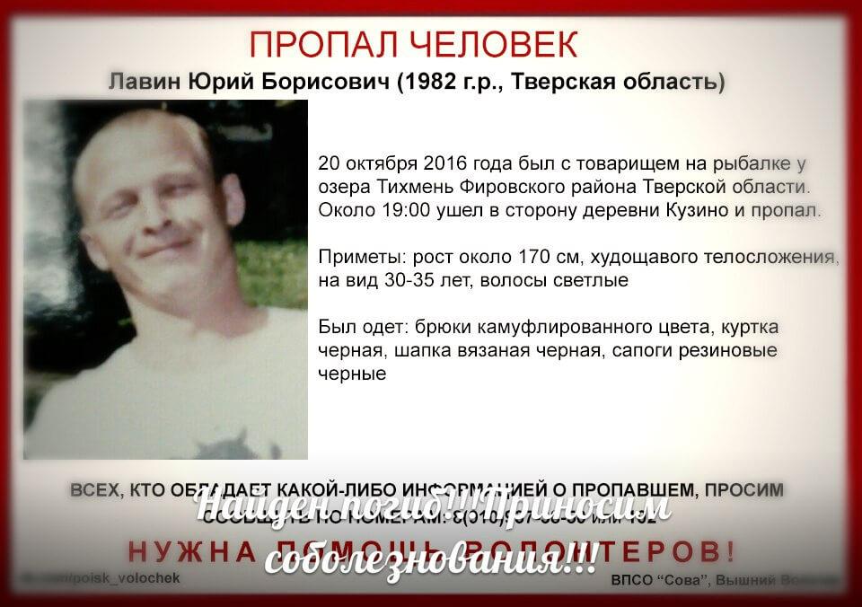 [Погиб] Лавин Юрий Борисович (1982 г.р.)