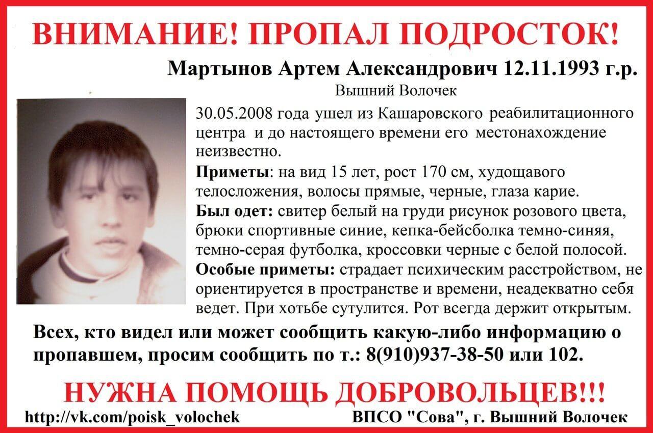 Пропал Мартынов Артем Александрович (1993 г.р.)
