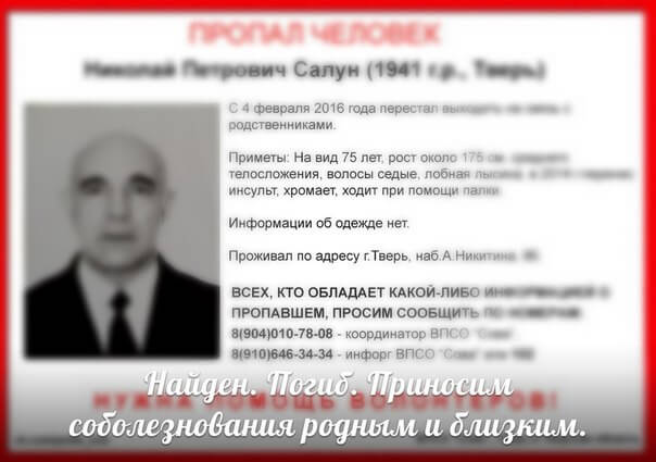[Погиб] Салун Николай Петрович (1941 г.р.)