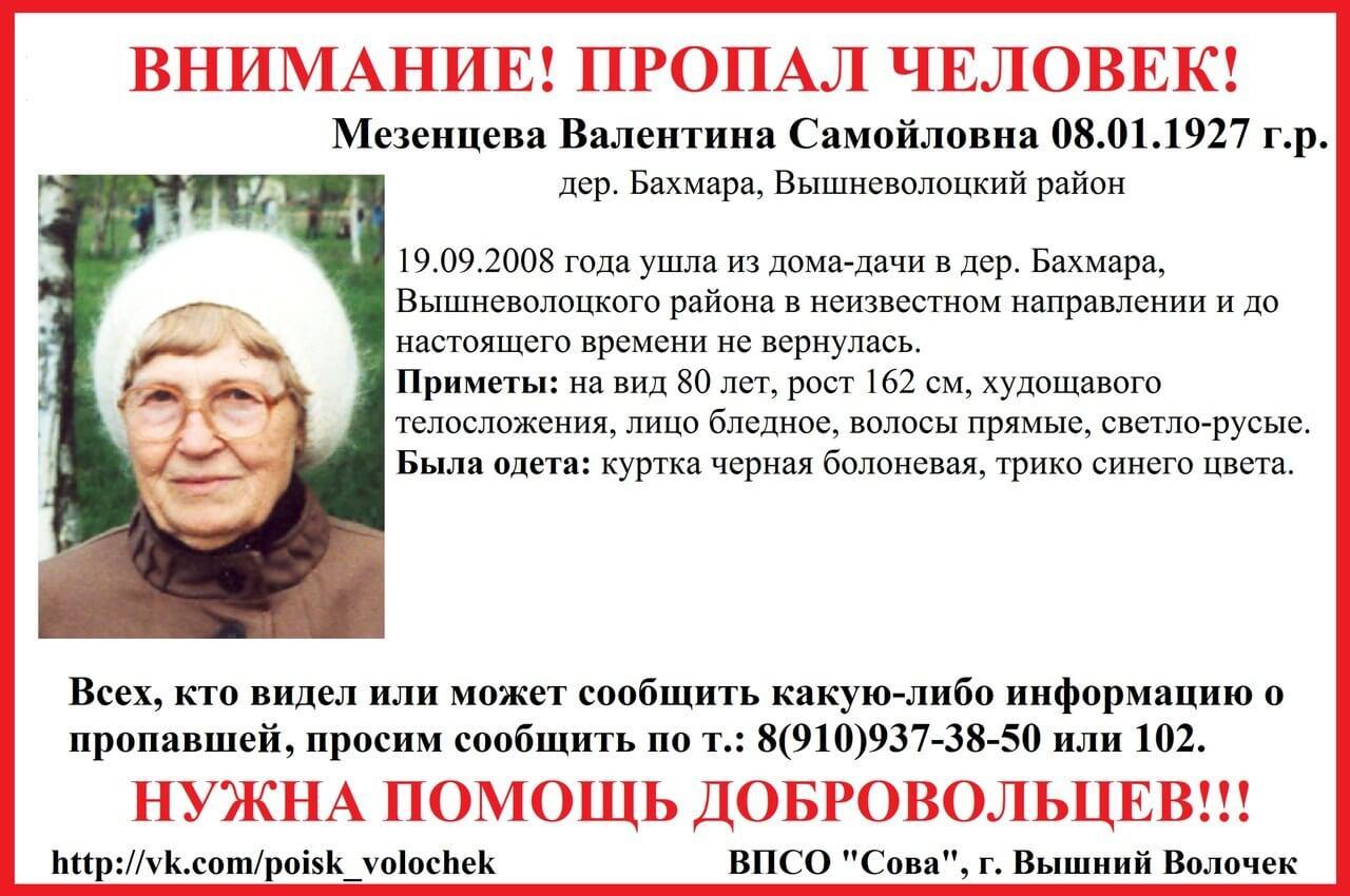 Пропала Мезенцева Валентина Самойловна (1927 г.р.)