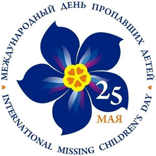 Международный день пропавших детей 2017