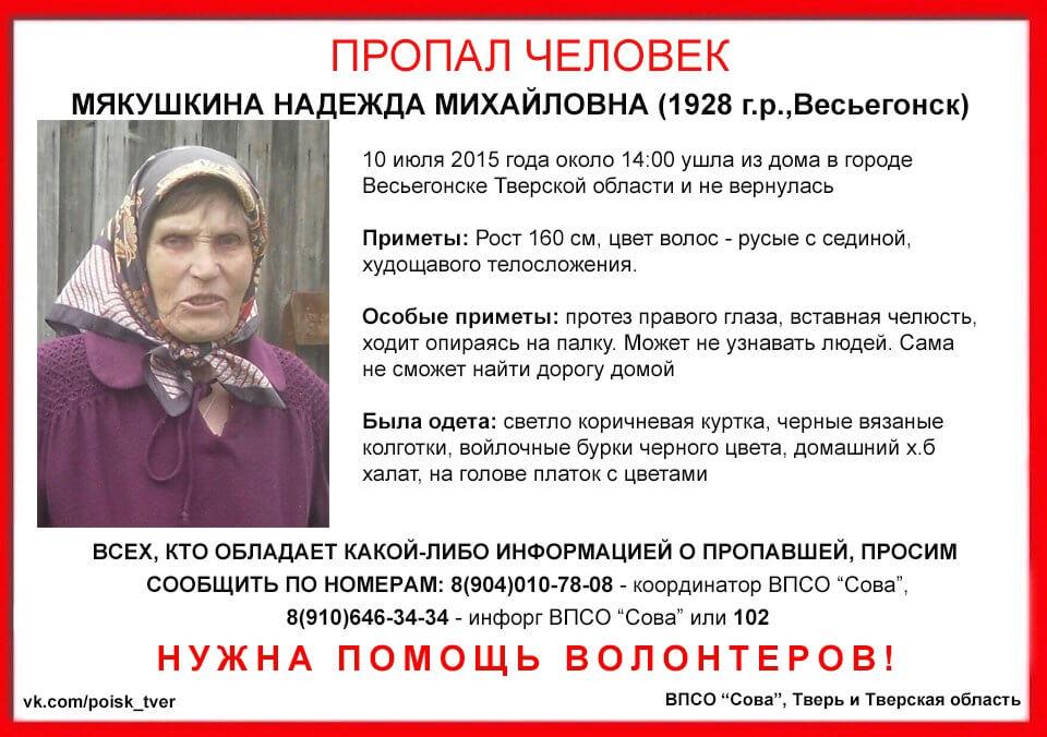 Пропала Мякушкина Надежда Михайловна (1928 г.р.)