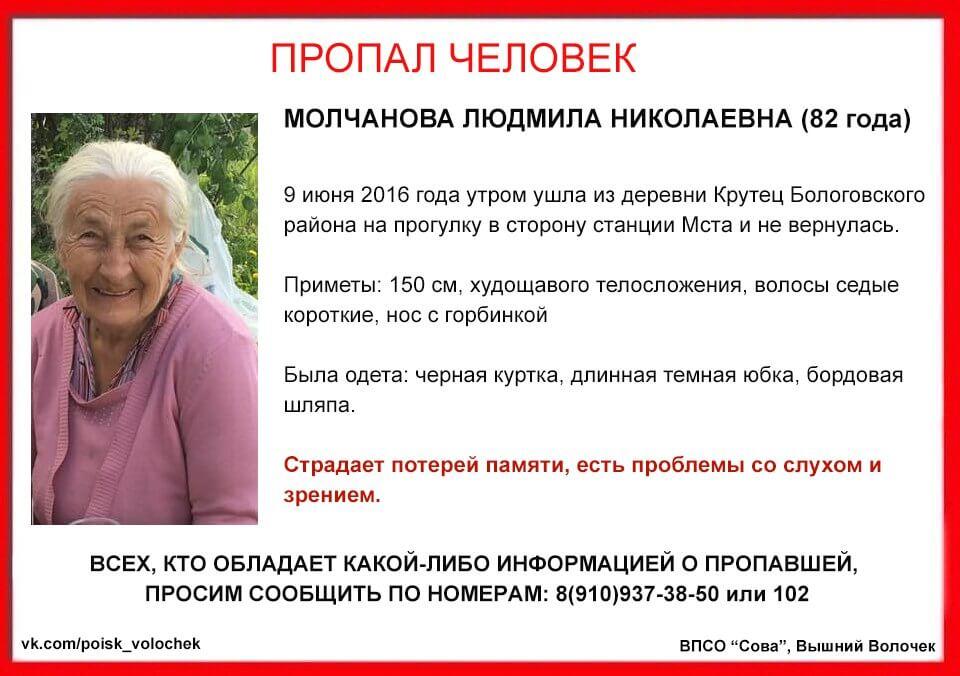 Пропала Молчанова Людмила Николаевна