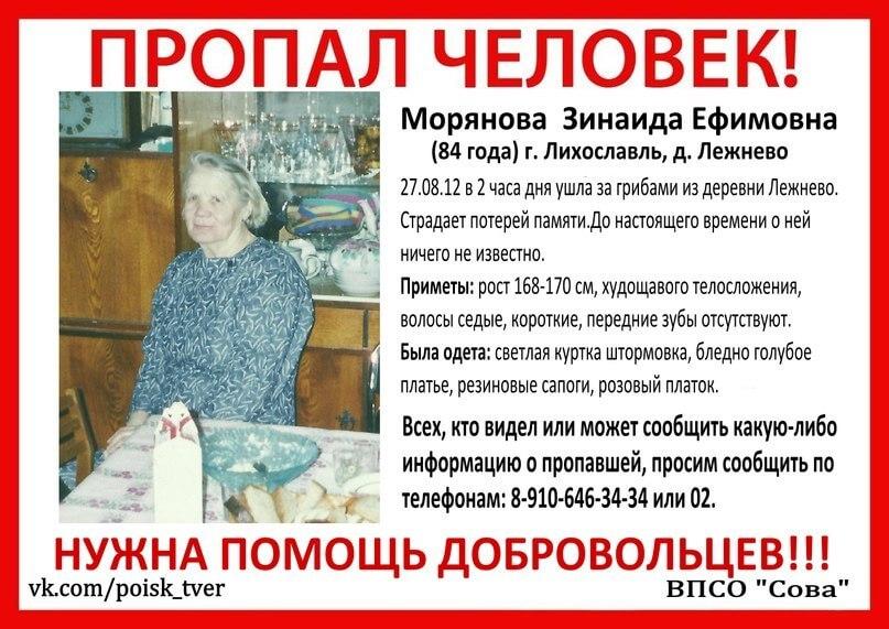Пропала Морянова Зинаида Ефимовна