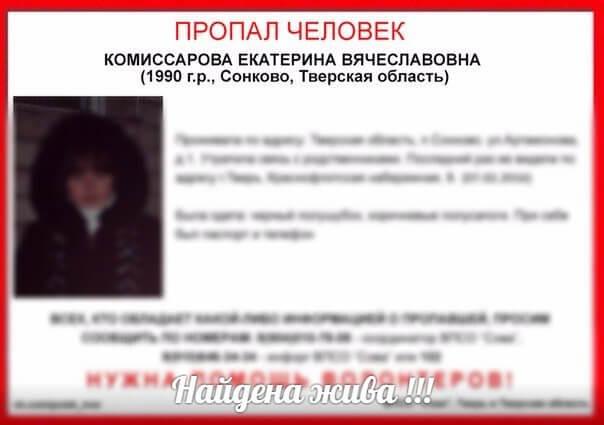 [Жива] Комиссарова Екатерина Вячеславовна (1990 г.р.)