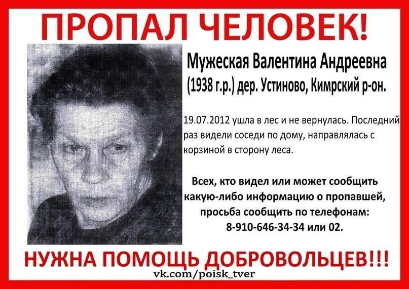 Пропала Мужеская Валентина Андреевна (1938 г.р.)