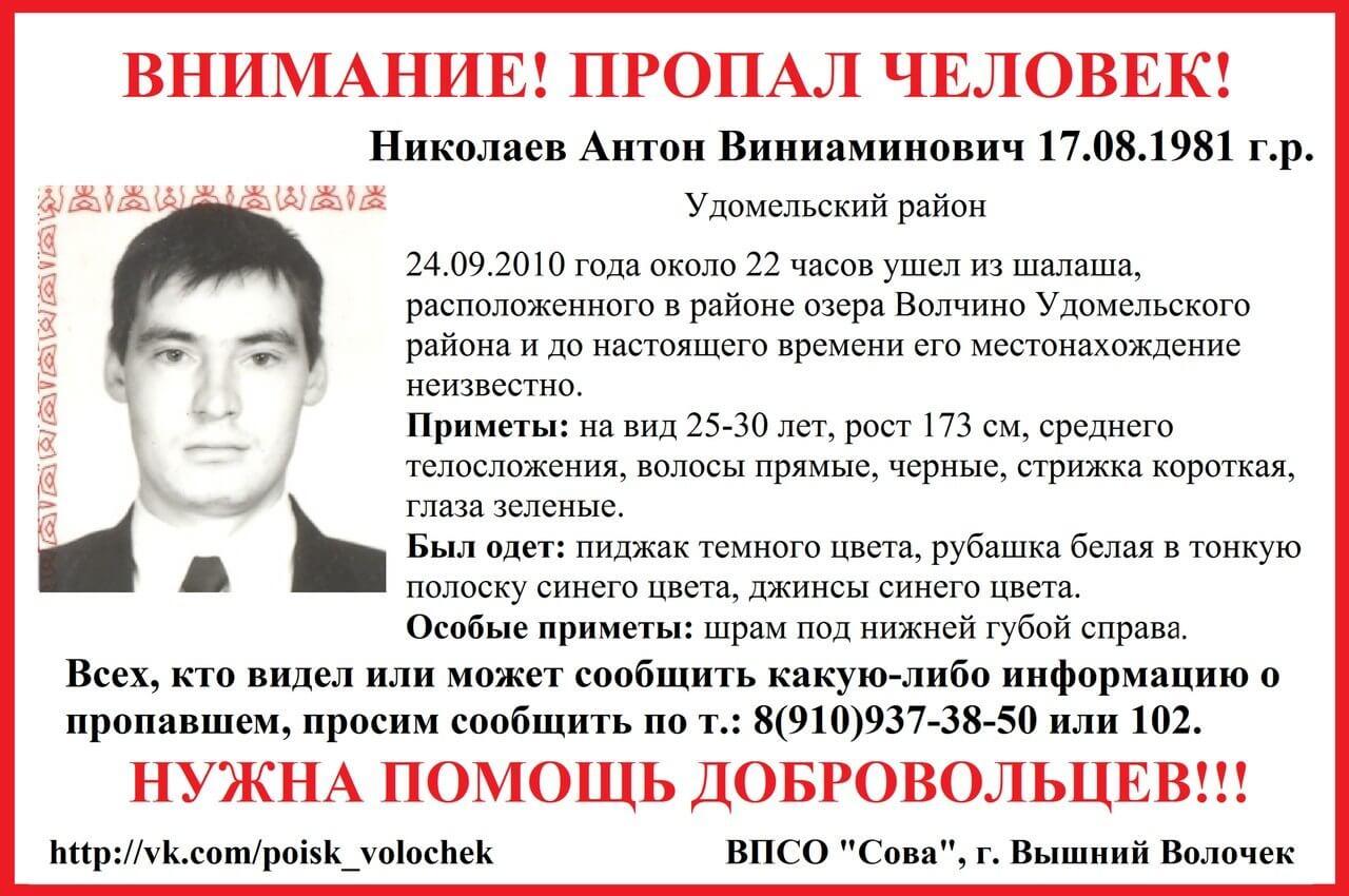 Пропал Николаев Антон Вениаминович (1981 г.р.)