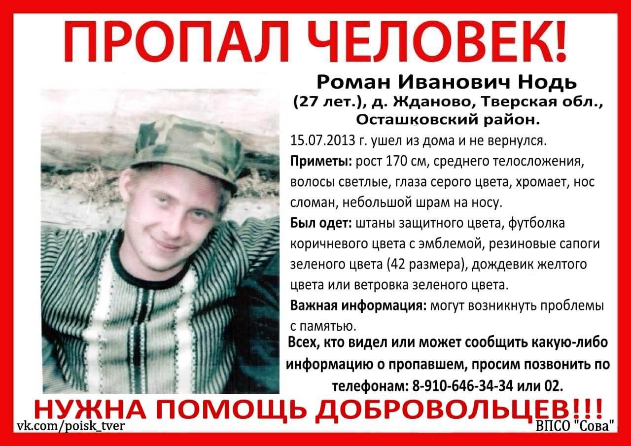 Пропал Нодь Роман Иванович