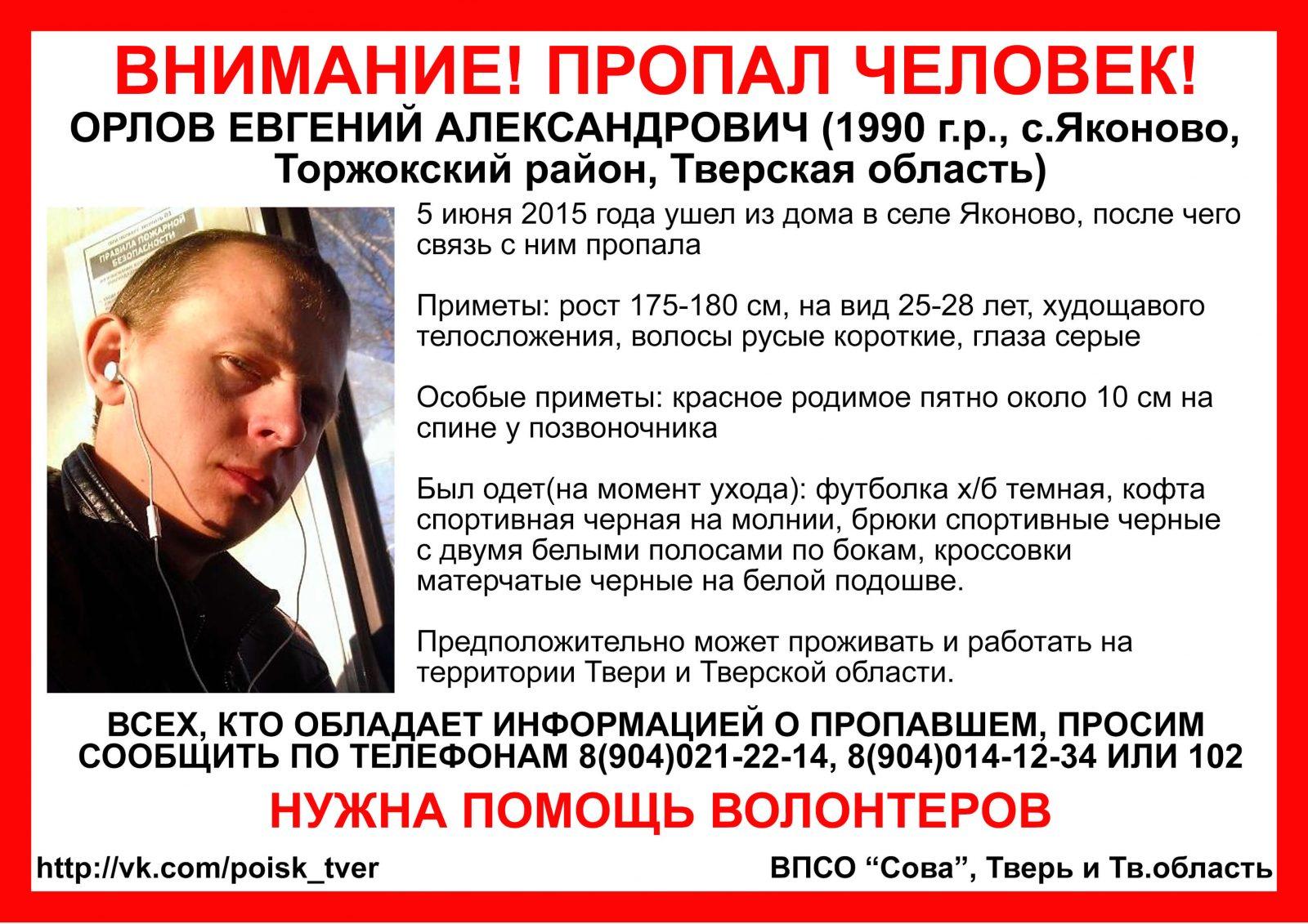 Пропал Орлов Евгений Александрович (1990 г.р.)