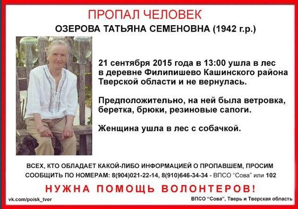 Пропала Озерова Татьяна Семеновна (1942 г.р.)