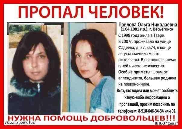 Пропала Павлова Ольга Николаевна (1981 г.р.)