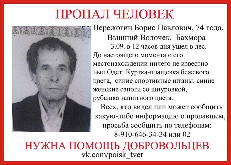 Пропал Пережогин Борис Павлович