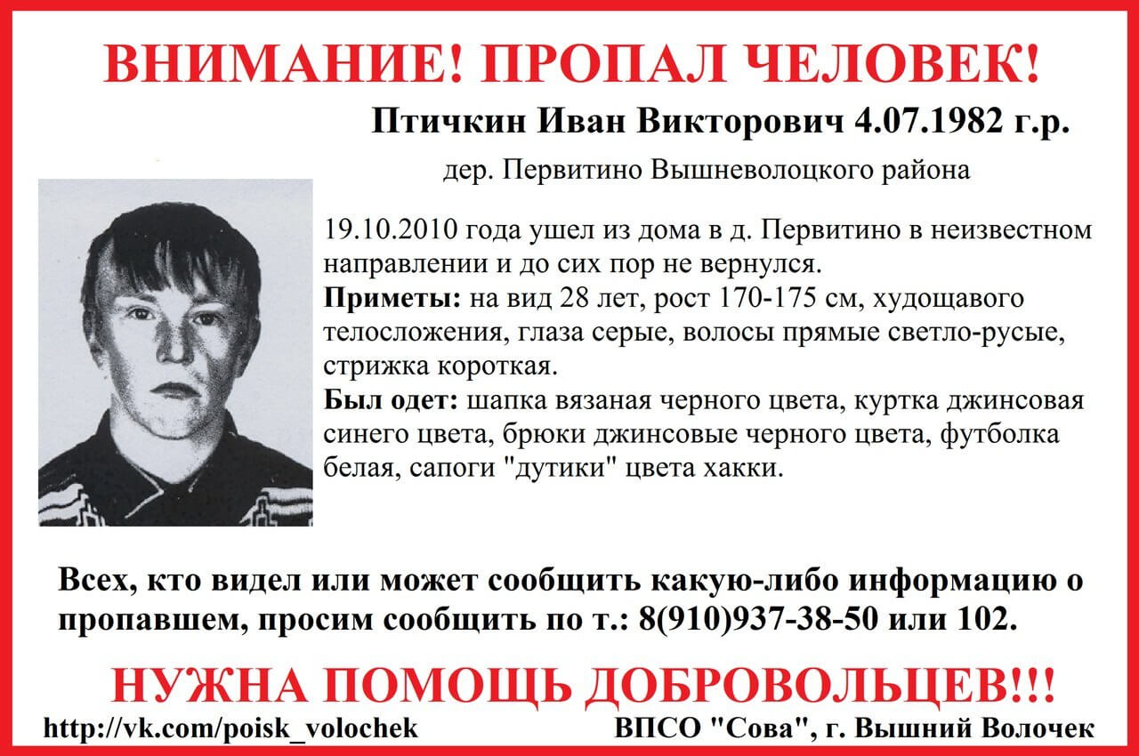Пропал Птичкин Иван Викторович (1982 г.р.)