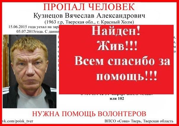 [Жив] Кузнецов Вячеслав Александрович