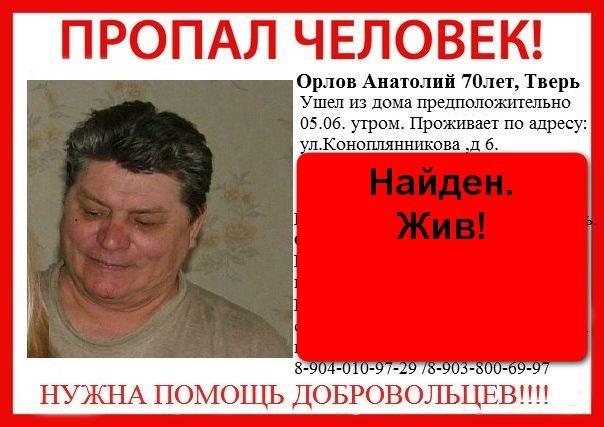 [Жив] Анатолий Орлов