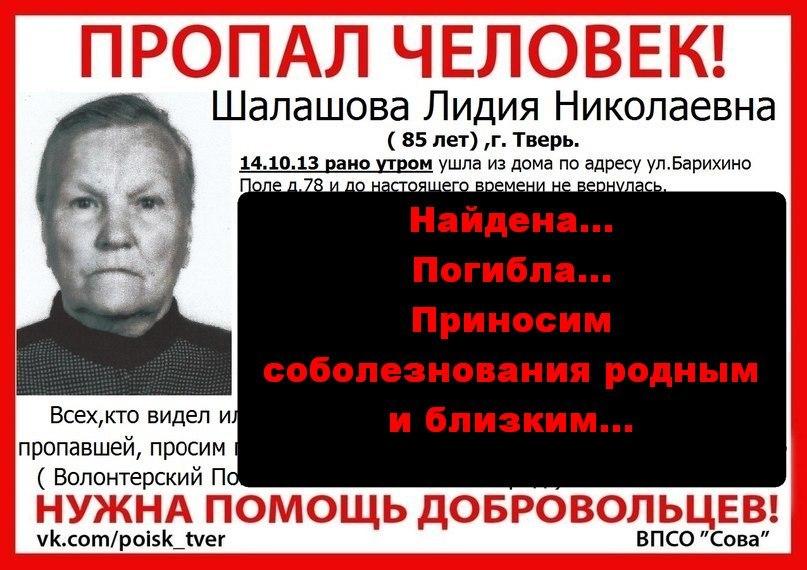 [Погибла] Шалашова Лидия Николаевна