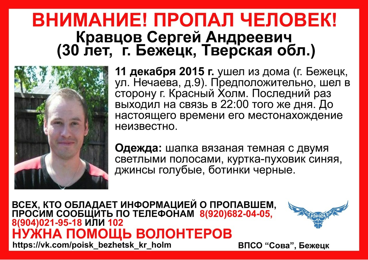 Пропал Кравцов Сергей Андреевич