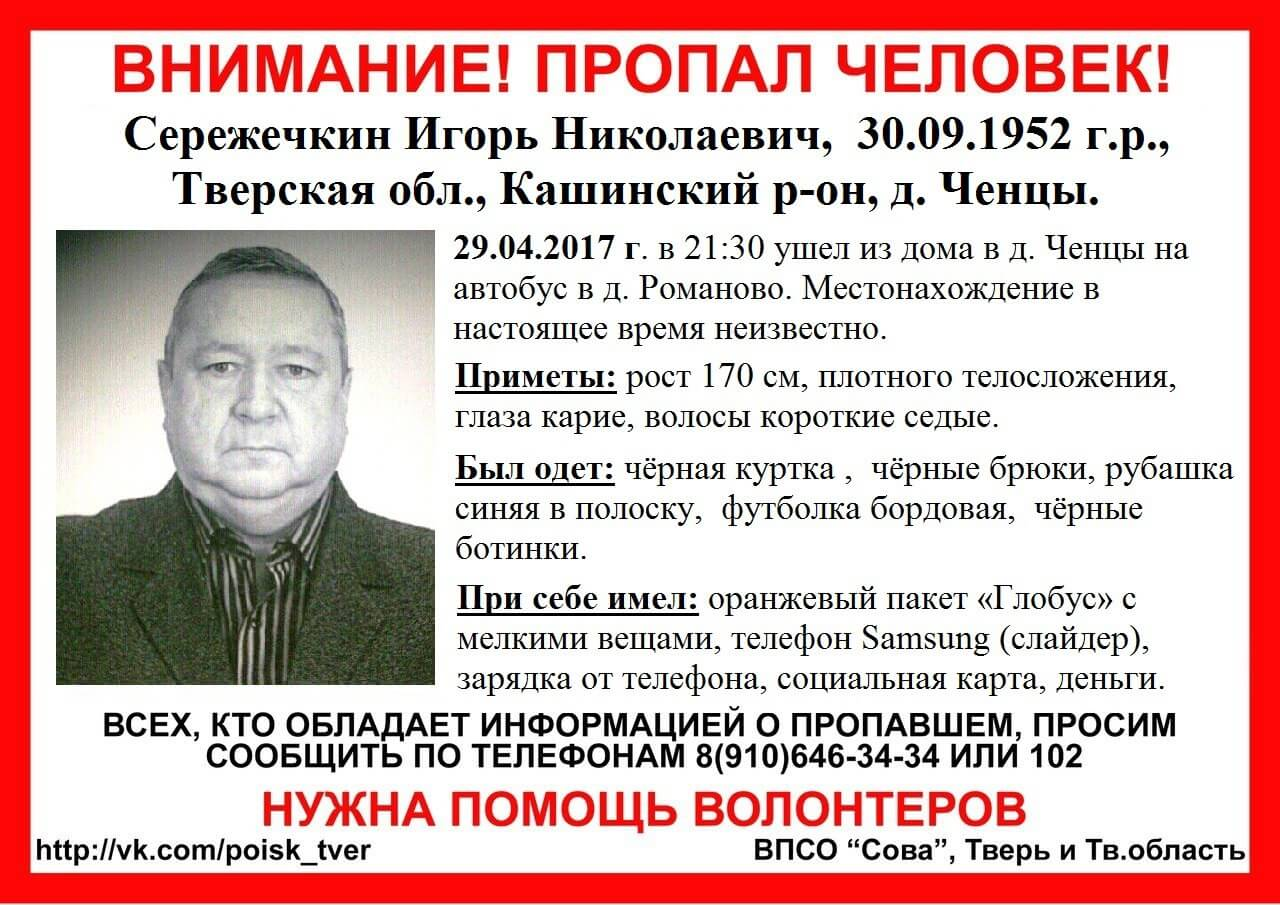 Пропал Сережечкин Игорь Николаевич (1952 г.р.)