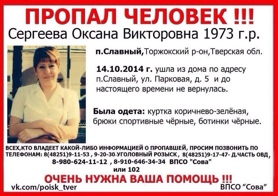 Пропала Сергеева Оксана Викторовна (1973 г.р.)