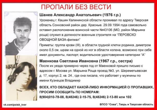 Пропали Шанев Александр (1976 г.р.) и Маенкова Светлана (1967 г.р.)