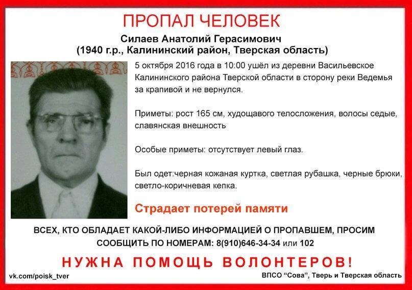 Пропал Силаев Анатолий Герасимович (1940 г.р.)