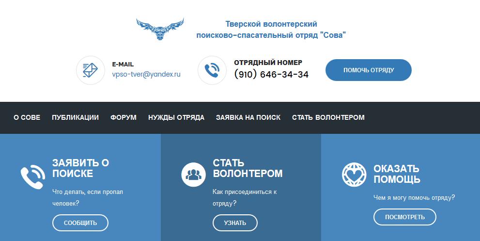 Запуск сайта ВПСО