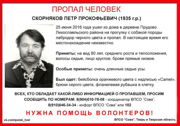 Пропал Скорняков Петр Прокофьевич (1935 г.р.)
