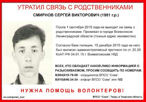 Пропал Смирнов Сергей Викторович (1981 г.р.)