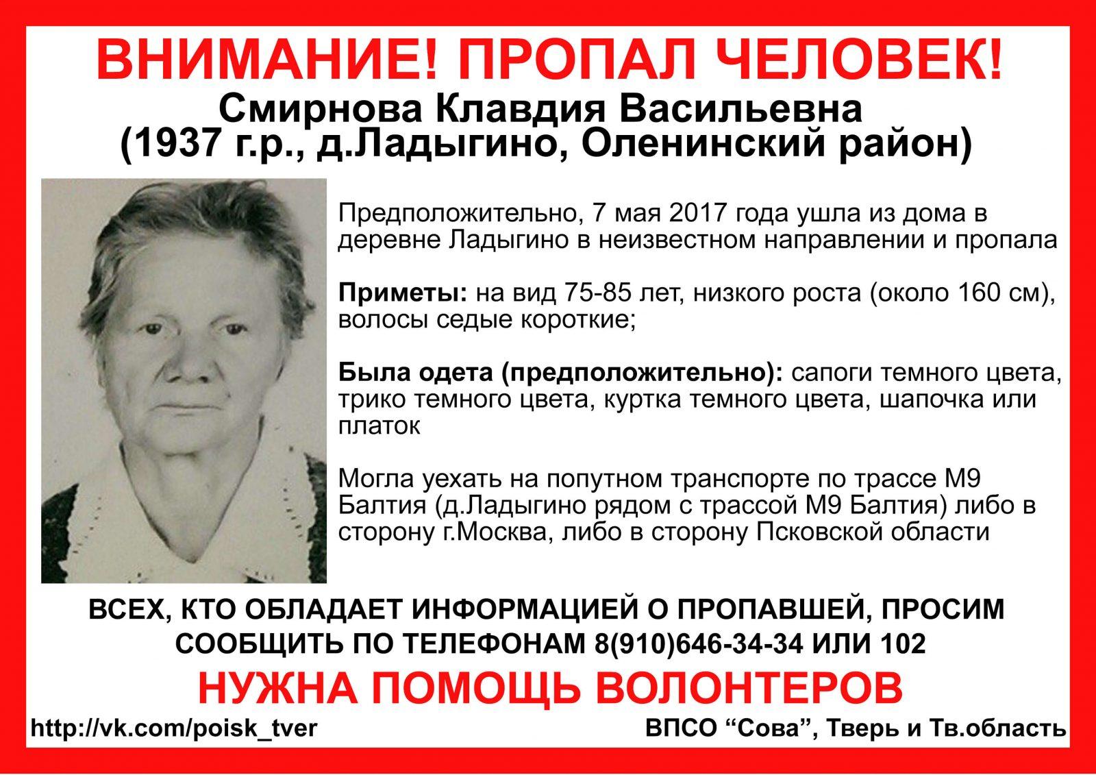 Пропала Смирнова Клавдия Васильевна (1937 г.р.)