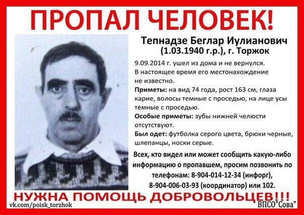 Пропал Тепнадзе Беглар Иулианович (1940 г.р.)