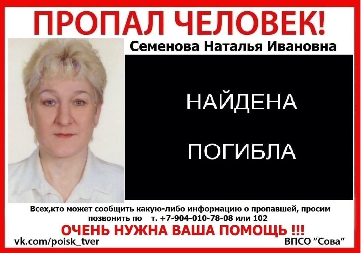 [Погибла] Семенова Наталья Ивановна