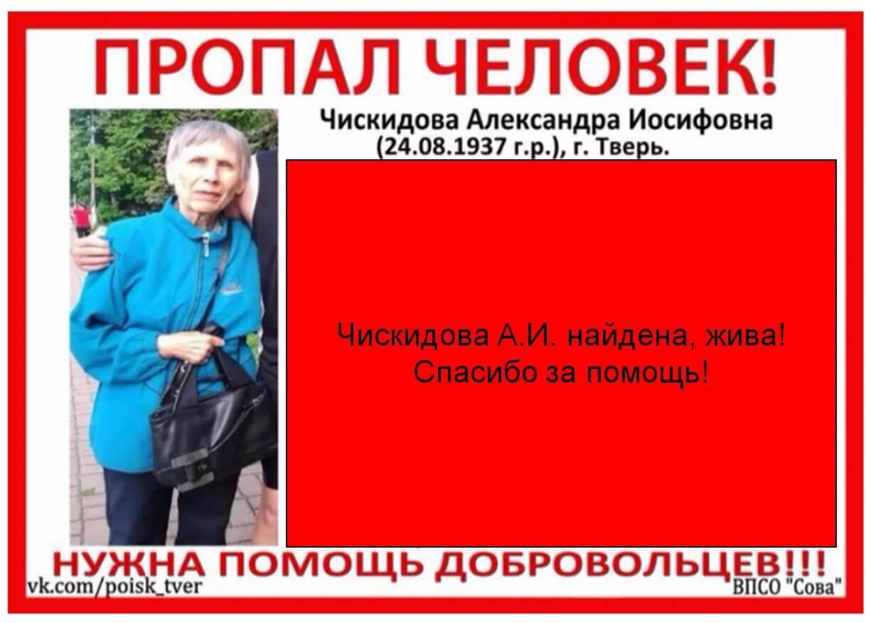 [Жива] Чискидова Александра Иосифовна (1937 г.р.)