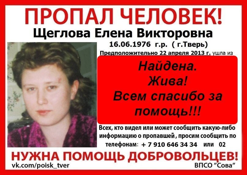 [Жива] Щеглова Елена Викторовна (1976 г.р.)