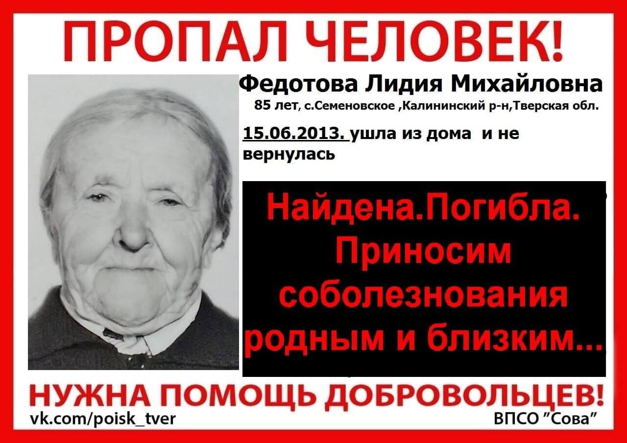[Погибла] Федотова Лидия Михайловна