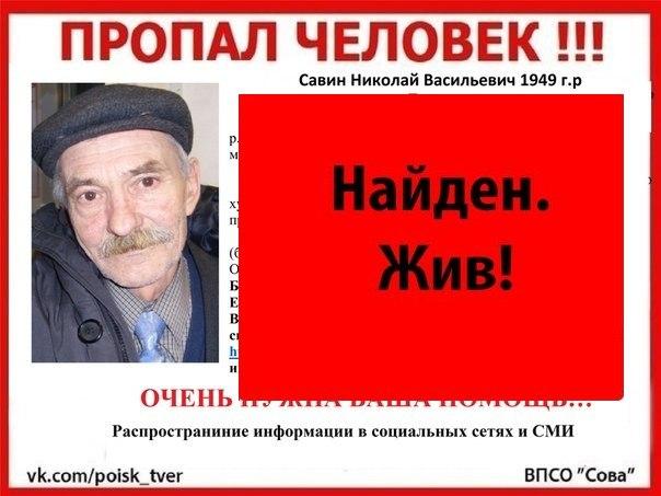 [Жив] Савин Николай Васильевич (1949 г.р.)