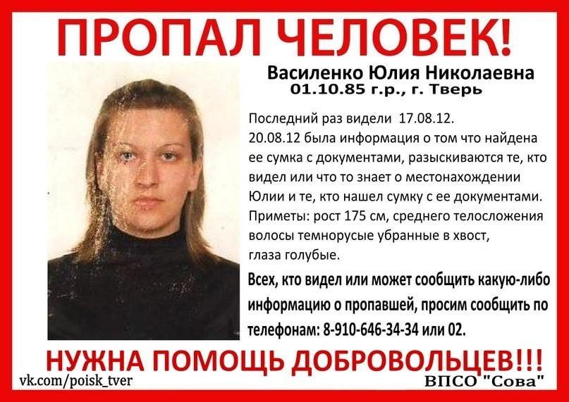Пропала Василенко Юлия Николаевна (1985 г.р.)