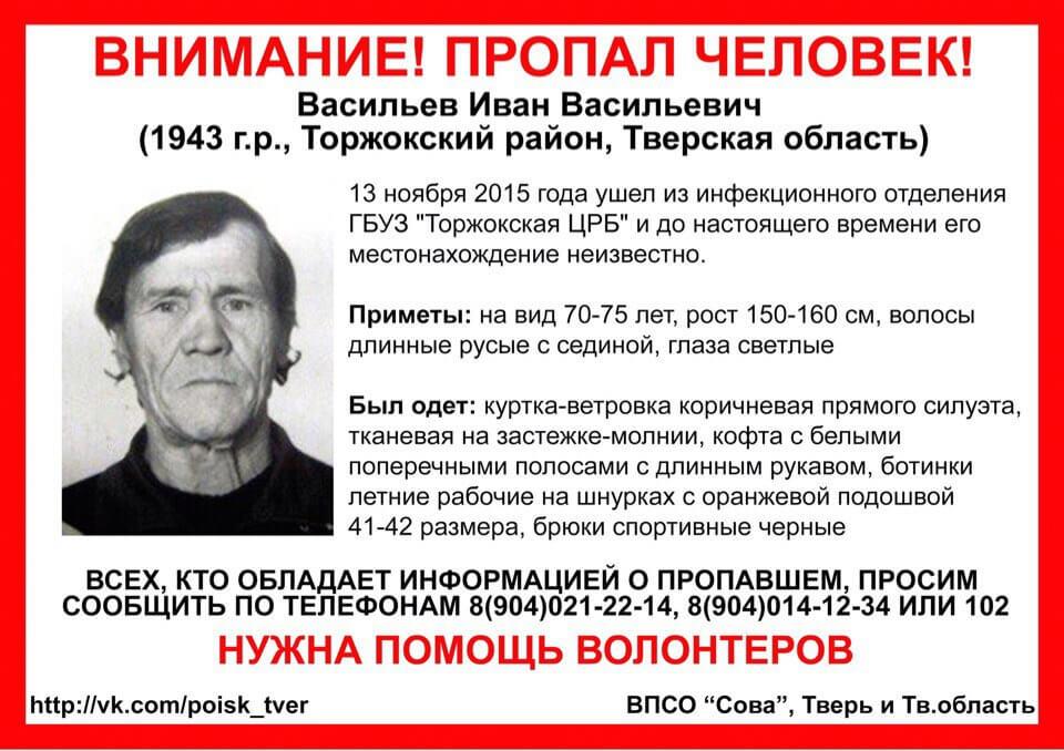 Пропал Васильев Иван Васильевич (1943 г.р.)