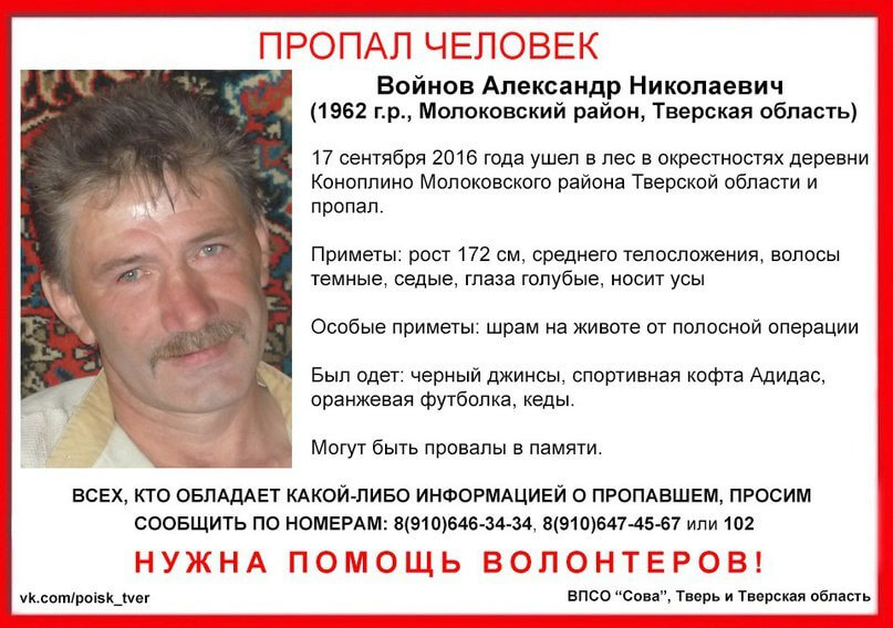 Пропал Войнов Александр Николаевич (1962 г.р.)