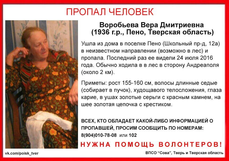 Пропала Воробьева Вера Дмитриевна (1936 г.р.)