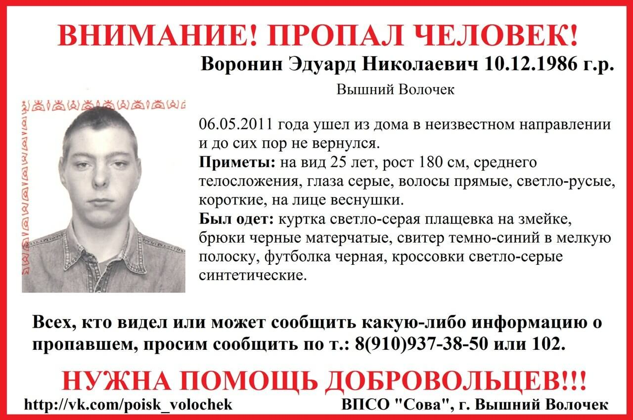 Пропал Воронин Эдуард Николаевич (1986 г.р.)