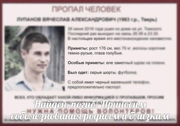 [Погиб] Лупанов Вячеслав Александрович (1983 г.р.)