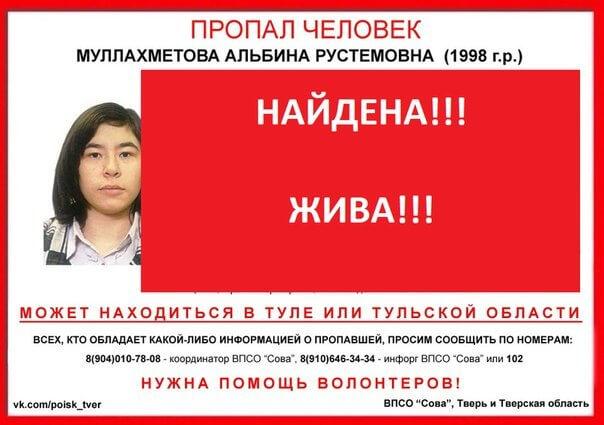 [Жива] Муллахметова Альбина Рустемовна (1998 г.р.)