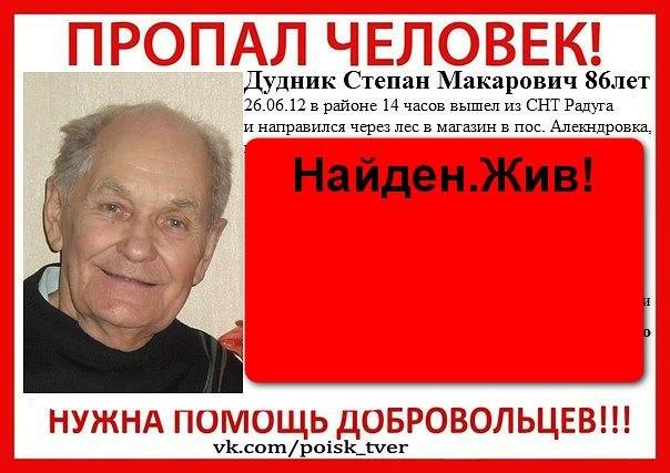 [Жив] Дудник Степан Макарович