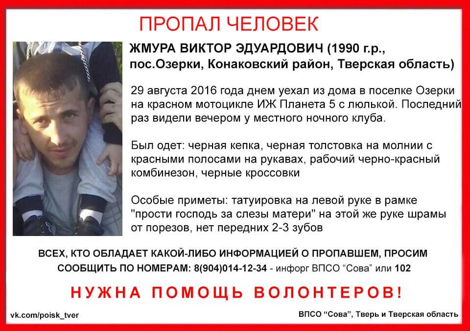 Пропал Жмура Виктор Эдуардович (1990 г.р.)