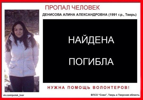 [Погибла] Денисова Алина Александровна (1991 г.р.)