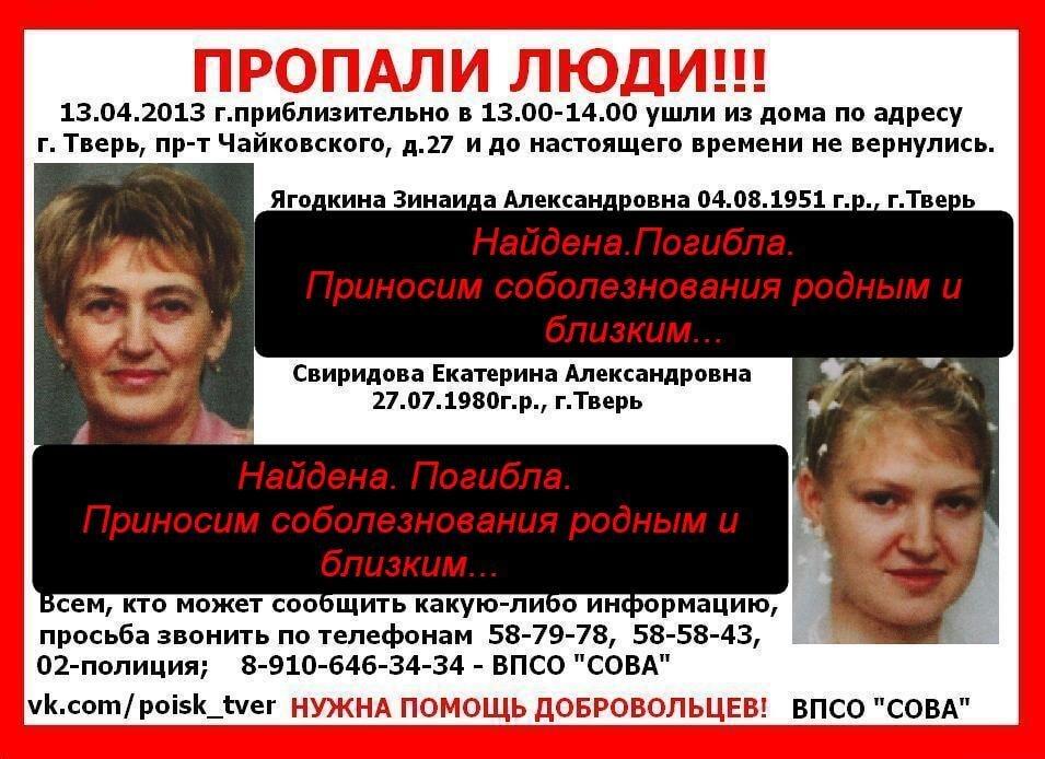 [Погибли] Ягодкина Зинаида и Свиридова Екатерина