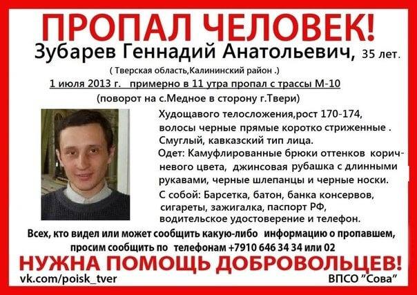 Пропал Зубарев Геннадий Анатольевич