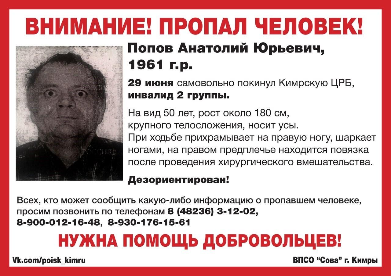 Пропал Попов Анатолий Юрьевич (1961 г.р.)